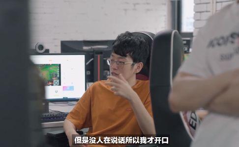 EDG赛季纪录片发布:队内问题及队内矛盾曝光?-3