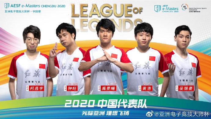 亚洲电竞大师杯中国代表队阵容 若风957带队出战
