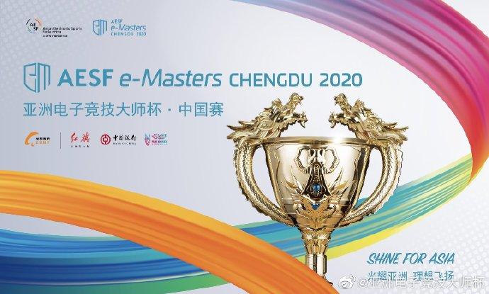 亚洲电竞大师杯中国代表队阵容 若风957带队出战-2