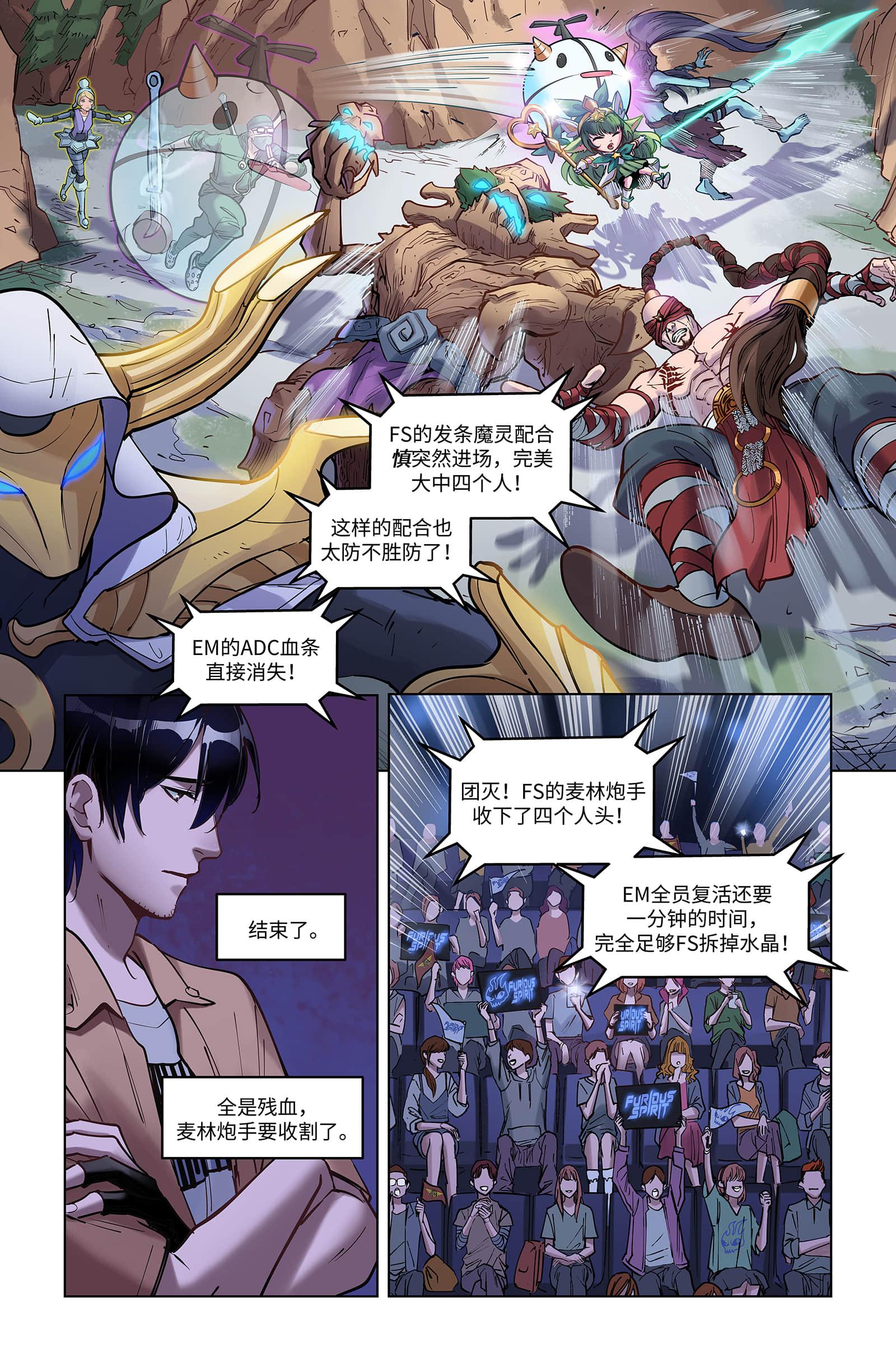《英雄的信仰》:不仅仅是LOL电竞漫画,更是飞扬的青春-7
