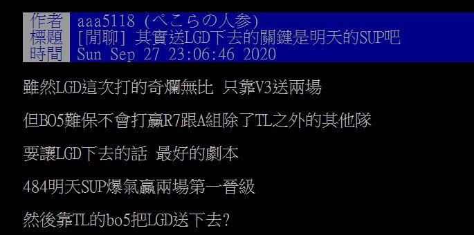 PTT热议LGD进淘汰赛:要送LGD回家关键得看SUP?-1