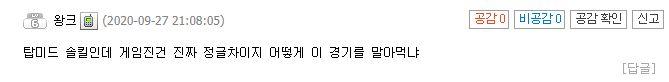 韩网热议LGD保留出线可能:期待能在BO5看到不一样的发挥-6