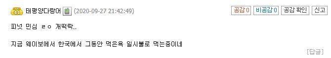 韩网热议LGD保留出线可能:期待能在BO5看到不一样的发挥-7