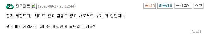 韩网热议LGD保留出线可能:期待能在BO5看到不一样的发挥-9