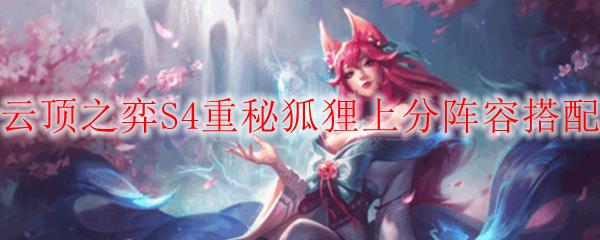 云顶之弈10.18S4重秘狐狸阵容搭配 重秘狐狸怎么玩-1