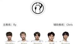 LPL资格赛8月29日首发 Rookie中路对战Doinb