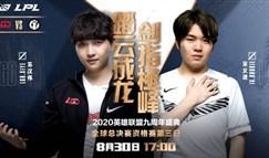 FPX惜败无缘世界赛 IG晋级再度迎战LGD