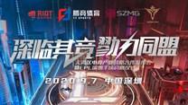 """LPL再下一城,V5战队""""来了就是深圳人"""""""