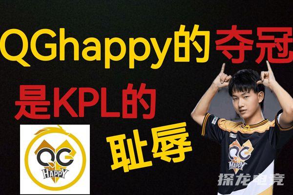 qghappy夺得世冠冠军引发质疑?qghappy取得六冠王成就!