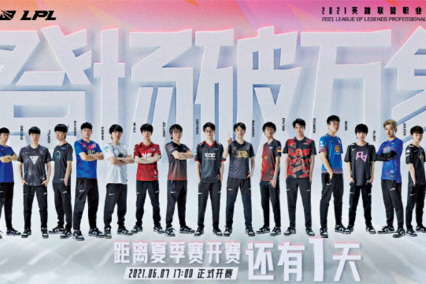 LPL夏季赛宣传片正式公布!RNG小虎成LPL夏季赛宣传片主角