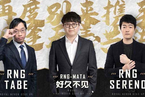 RNG教练是谁?RNG历届教练都有谁?
