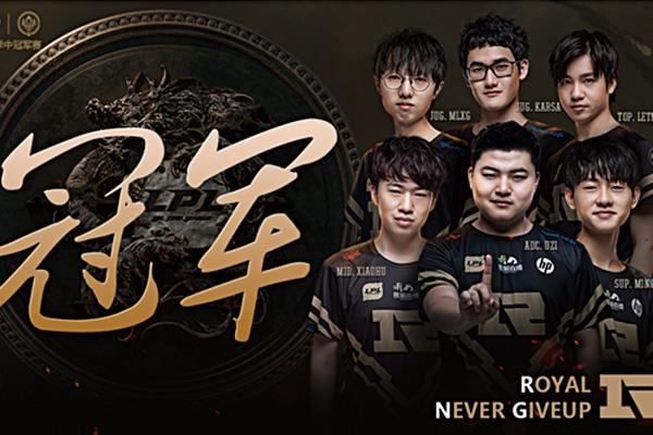 RNG夺冠是哪一年?RNG夺冠阵容都有谁?