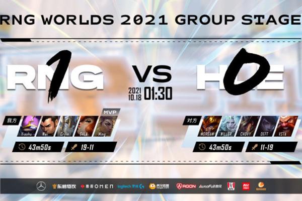 RNG加赛险胜HLE!RNG锁定小组第一晋级S11世界赛八强