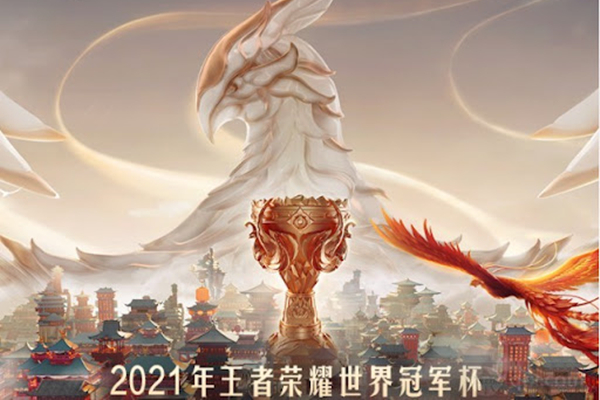 王者荣耀世冠赛赛程2021 王者荣耀世冠赛时间确定!