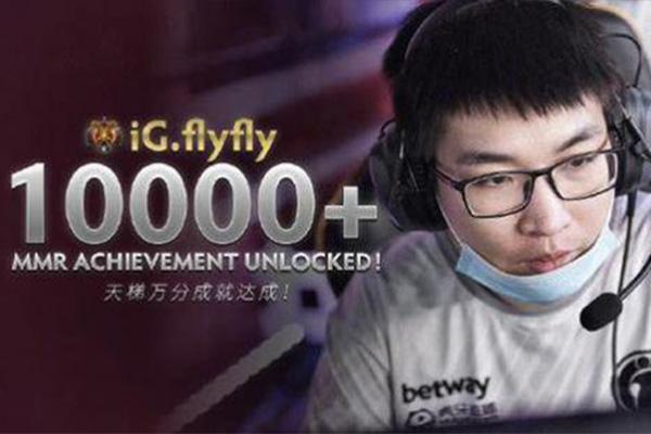 flyfly天梯积分突破一万大关 未来将冲击更高目标