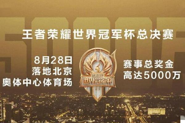 王者荣耀世冠:广州TTG被GOG爆冷击败 GOG喜提100W正赛奖金