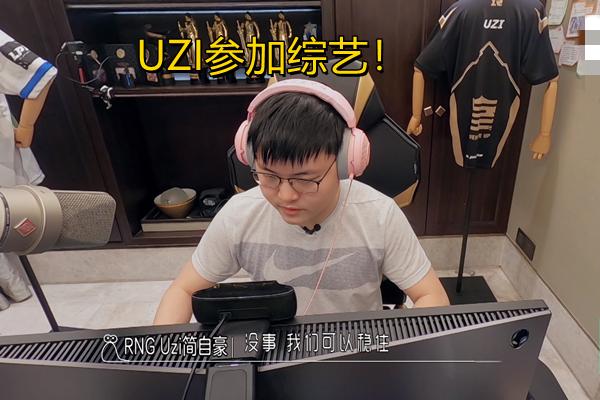 UZI微博官宣:联手范丞丞组建英雄联盟(LOL)手游俱乐部! UZI最新消息!