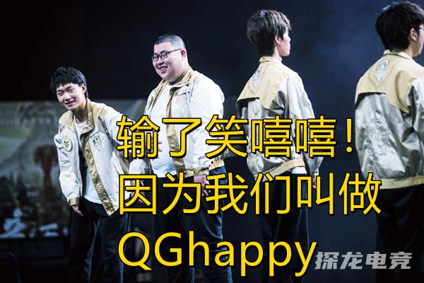 qghappy控分假赛被罚100W!hero久竞被抬入TTG口中!