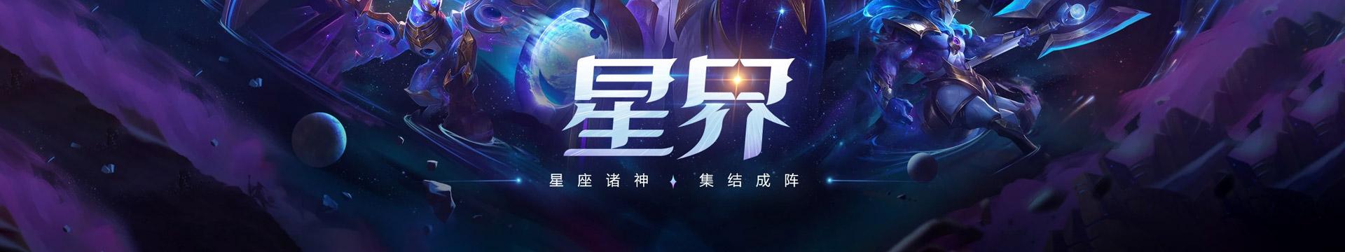 英雄联盟10.24版本更新 星界系列皮肤上线