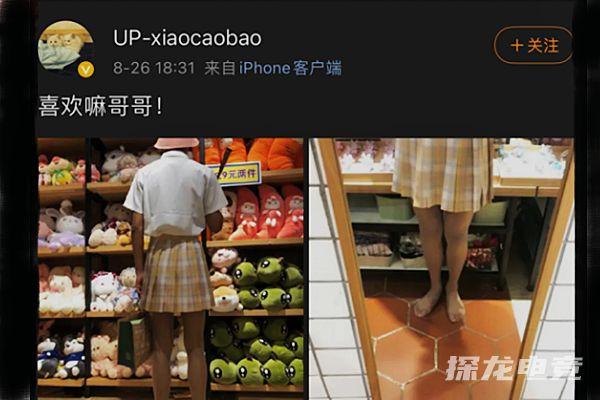 小草包(UPxiaocaobao)女装出柜陪男友?小草包(UPxiaocaobao)个人资料(姓名、年龄、职业生涯)