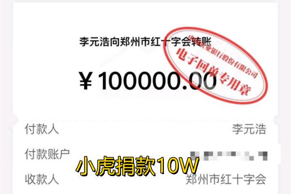 河南暴雨!小虎和阿水等电竞选手默默捐款百万元!