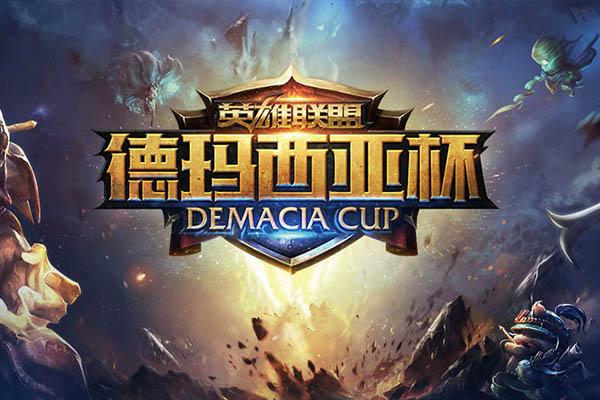 2020德玛西亚杯举办地点时间确定 2020德玛西亚杯赛程公布