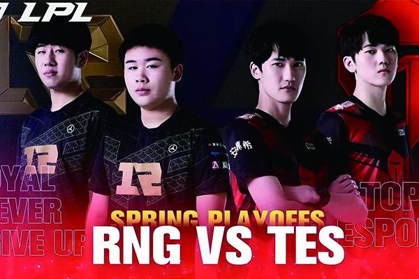 LPL季后赛:RNG苦战五局3-2战胜TES,进决赛还有希望!