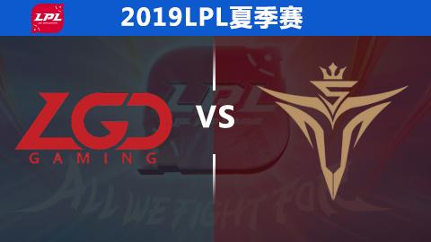 LPL夏季赛比赛视频W1D2 LGD vs V5 第3场
