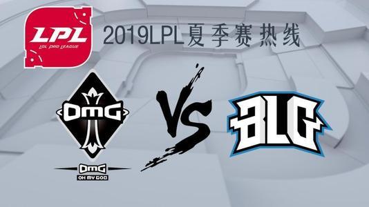 【回放】2019LPL夏季赛 OMG vs BLG 第二局