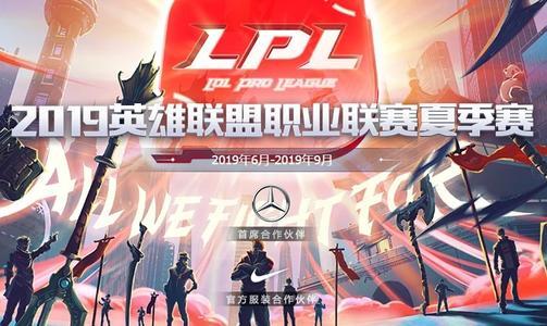 LPL夏季赛比赛视频W3D3 EDG vs BLG 第1场