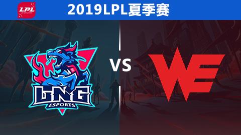 LPL夏季赛比赛视频W4D3 LNG vs WE 第1场