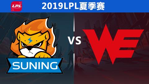 LPL夏季赛比赛视频W3D3 SN vs WE 第1场