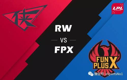 LPL夏季赛比赛视频W3D2 FPX vs RW 第2场