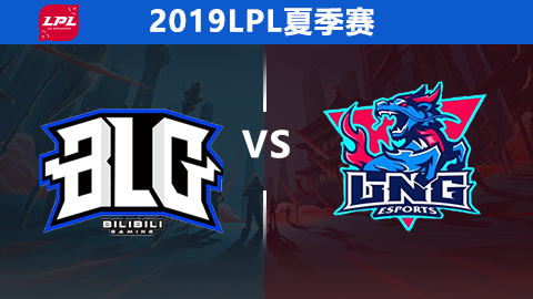 LPL夏季赛比赛视频W4D4 BLG vs LNG 第1场