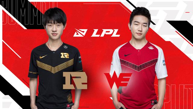 2020LPL夏季赛常规赛 RNG vs WE 第一场