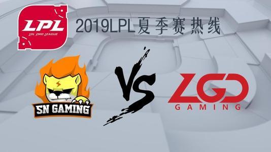 LPL夏季赛比赛视频W2D6 SN vs LGD 第2场