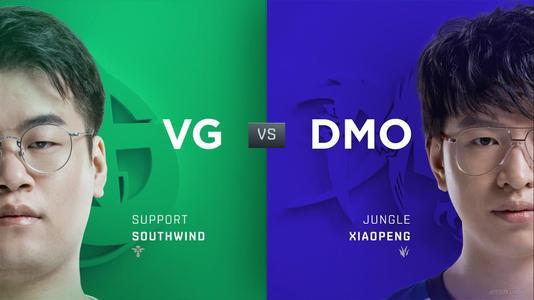 LPL夏季赛比赛视频W5D3 VG VS DMO 第2场