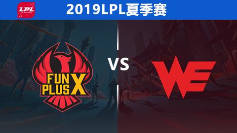 LPL夏季赛比赛视频W5D3 V5 VS FPX 第1场