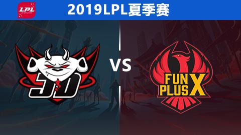 LPL夏季赛比赛视频W1D1 JDG vs FPX 第1场