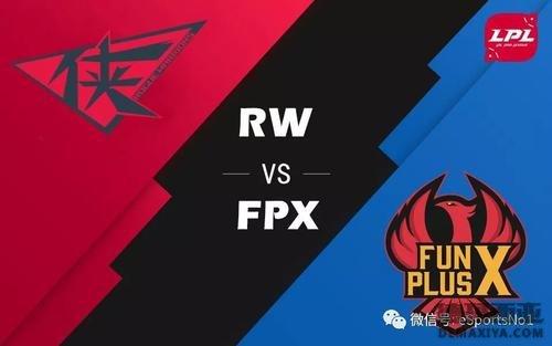 LPL夏季赛比赛视频W3D2 FPX vs RW 第1场