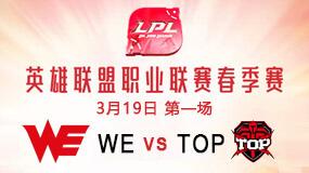 2019LPL春季赛3月19日WE vs TOP第1局比赛回放