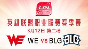 2019LPL春季赛3月12日WE vs BLG第2局比赛回放