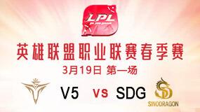 2019LPL春季赛3月19日V5 vs SDG第1局比赛回放