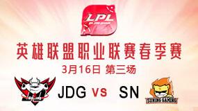2019LPL春季赛3月16日JDG vs SN第3局比赛回放