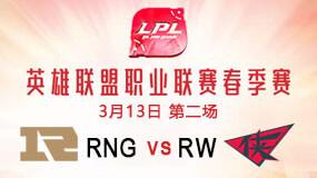 2019LPL春季赛3月13日RNG vs RW第2局比赛回放