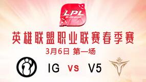2019LPL春季赛3月6日IG vs V5第1局比赛回放