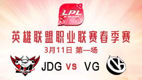 2019LPL春季赛3月11日JDG vs VG第1局比赛回放