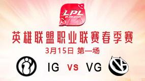 2019LPL春季赛3月15日IG vs VG第1局比赛回放