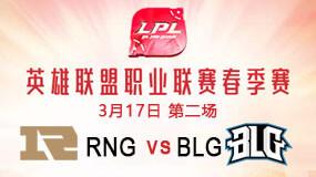 2019LPL春季赛3月17日RNG vs BLG第2局比赛回放