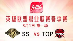 2019LPL春季赛3月1日SS vs TOP第1局比赛回放